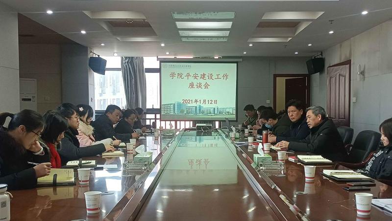 湖南有色职院召开平安建设工作座谈会