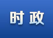 全省党委秘书长会议召开 许达哲提出明确要求
