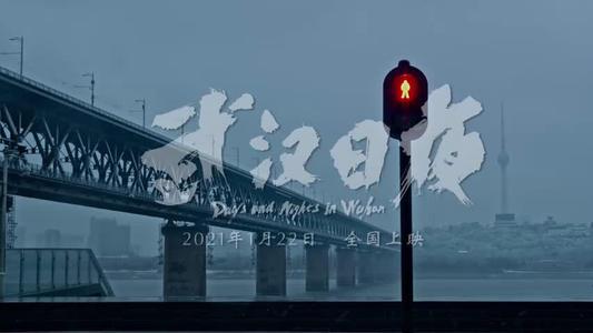 纪录电影《武汉日夜》长沙点映,观众泪水感动交织