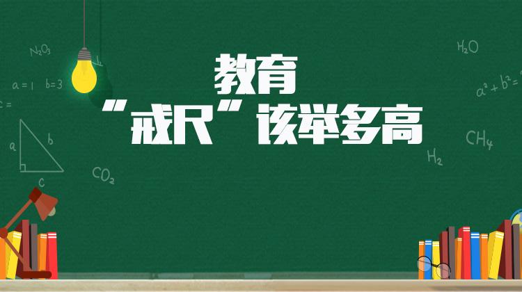 """教育""""戒尺""""该举多高?——三湘都市报16楼深读周刊"""
