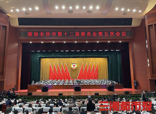 政协长沙市第十二届委员会第五次会议开幕