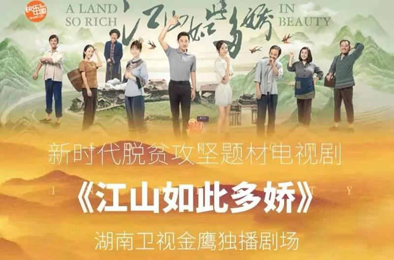 《江山如此多娇》为什么能冲上芒果TV电视剧热搜榜第一?