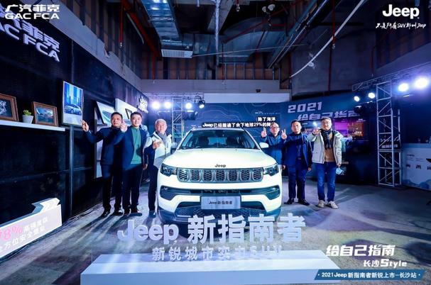 Jeep新指南者长沙秀出Style