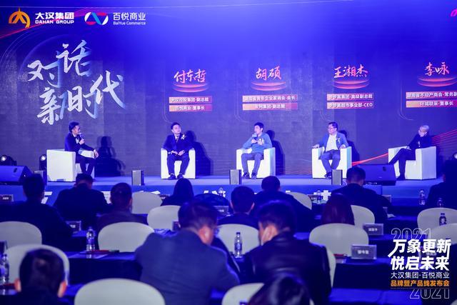 大汉集团·百悦商业发布旗下2021产品线