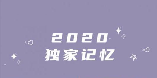 """2020快手年度热词发布:""""直播带货""""""""网课""""""""奥利给""""""""集美""""等入选"""