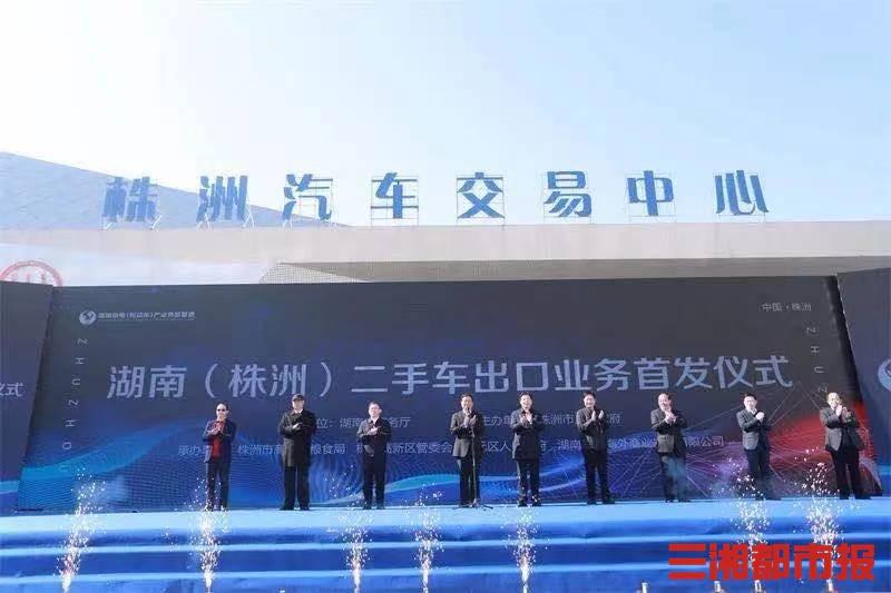 湖南首批二手车出口在株洲起运