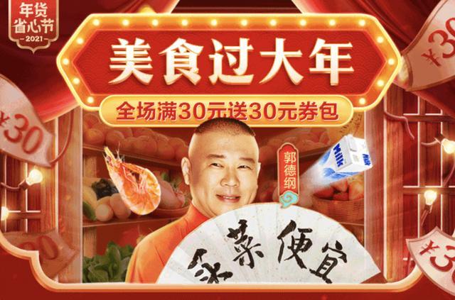 """橙心优选""""2021年货省心节""""开启,除夕也送货春节不打烊"""
