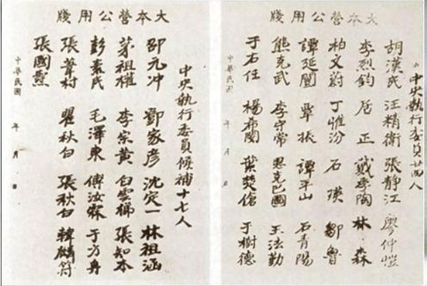 (孙中山手书的国民党第一届中央执行委员会名单。毛泽东当选为中央候补执行委员。)