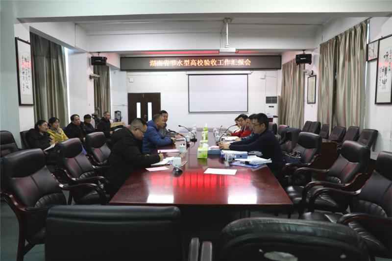 """全省二十分之一:湖南铁道职院获省首批""""节水型高校""""荣誉称号"""