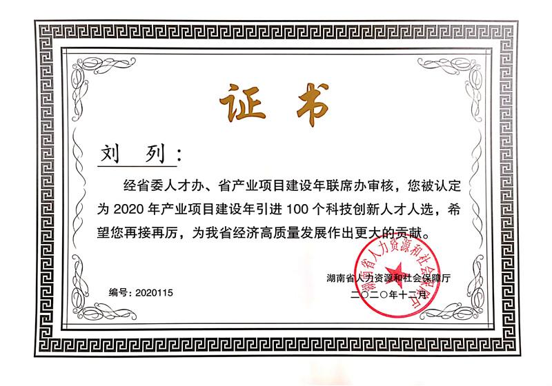 南华大学教授刘列入选湖南省百名科技创新人才