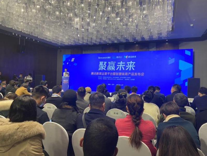 """腾讯教育运营平台长沙上线,首款产品""""智慧跳绳""""亮相"""