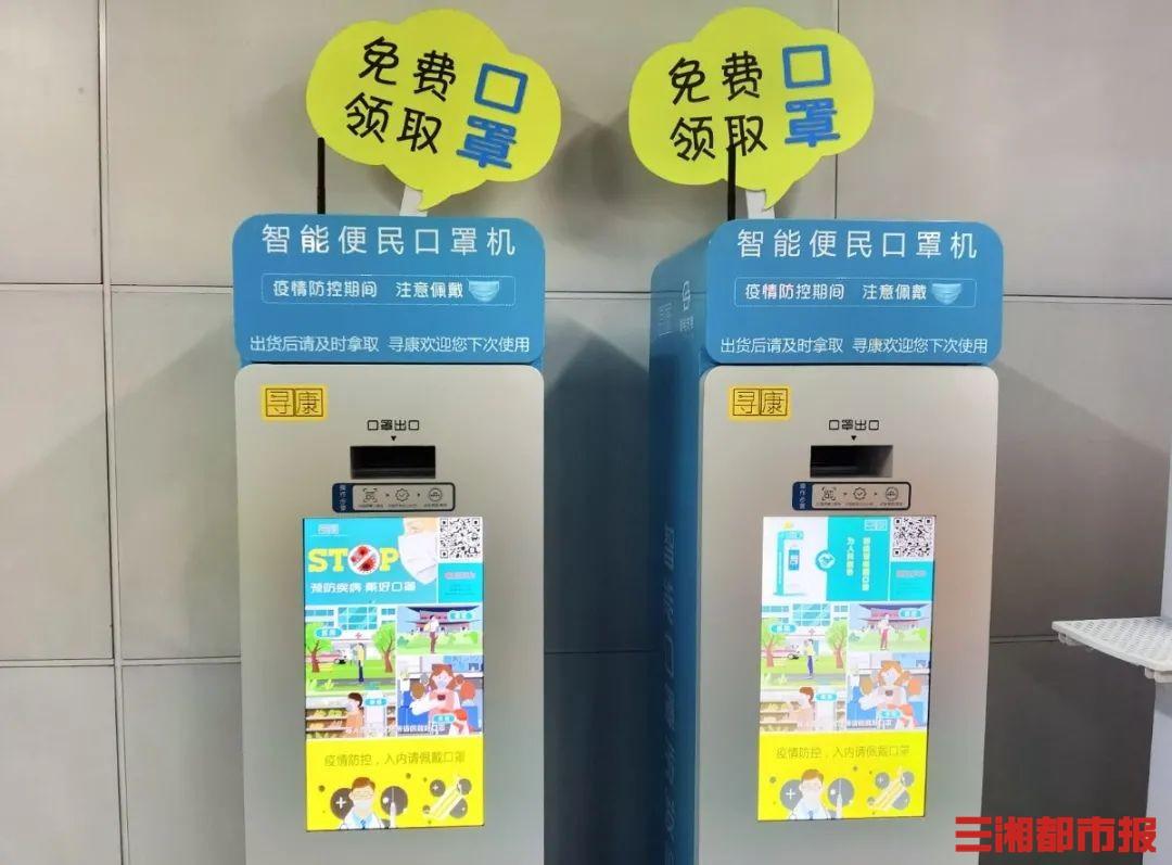 每人每天免费领1个!长沙地铁将全面上线智能口罩机