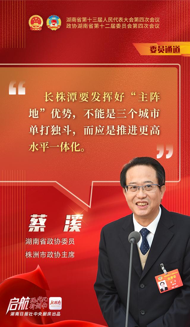 """金句来了!省政协首场""""委员通道"""",看6位委员的精彩观点 新湖南www.hunanabc.com"""