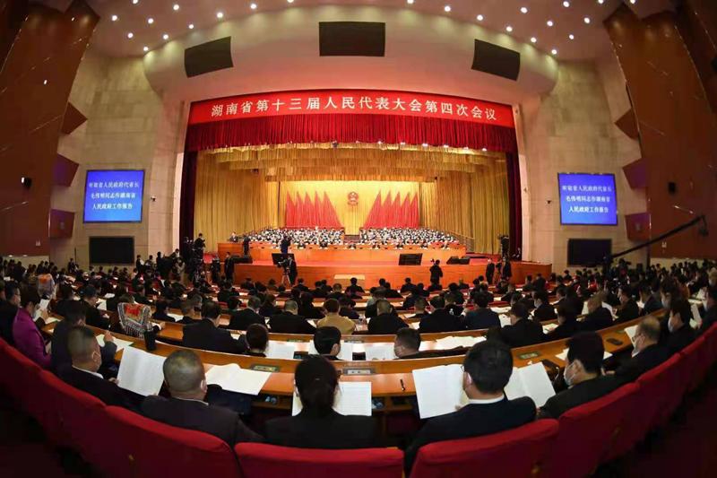湖南省十三届人大四次会议隆重开幕[|直播回顾]