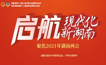 【专题】聚焦2021年湖南两会