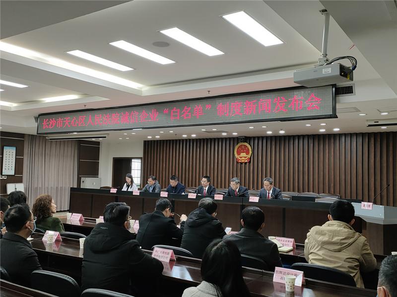 """湖南首创!天心区法院推出诚信企业""""白名单""""制度"""