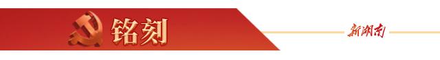 湖湘潮·百年颂⑲丨益阳金家堤支部:最早的农村支部点燃革命火种 新湖南www.hunanabc.com