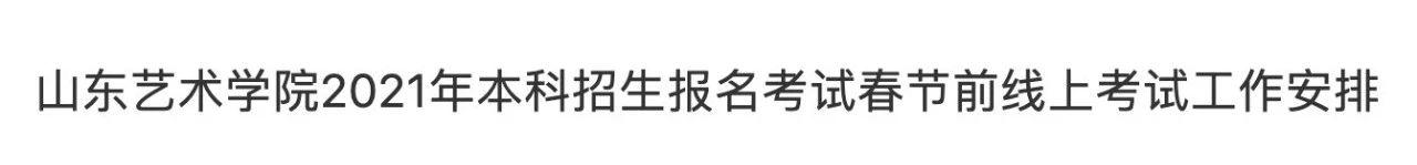 北京市教委网站发布关于做好2021年普通高校特殊类型招生工作的通知