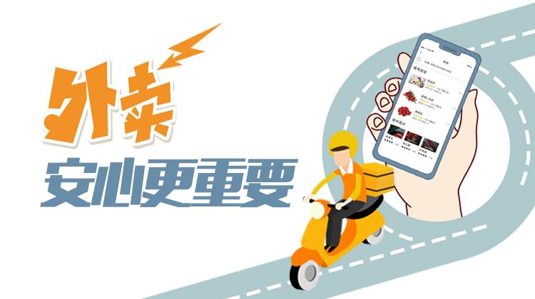 外卖安心更重要——三湘都市报16楼深读周刊