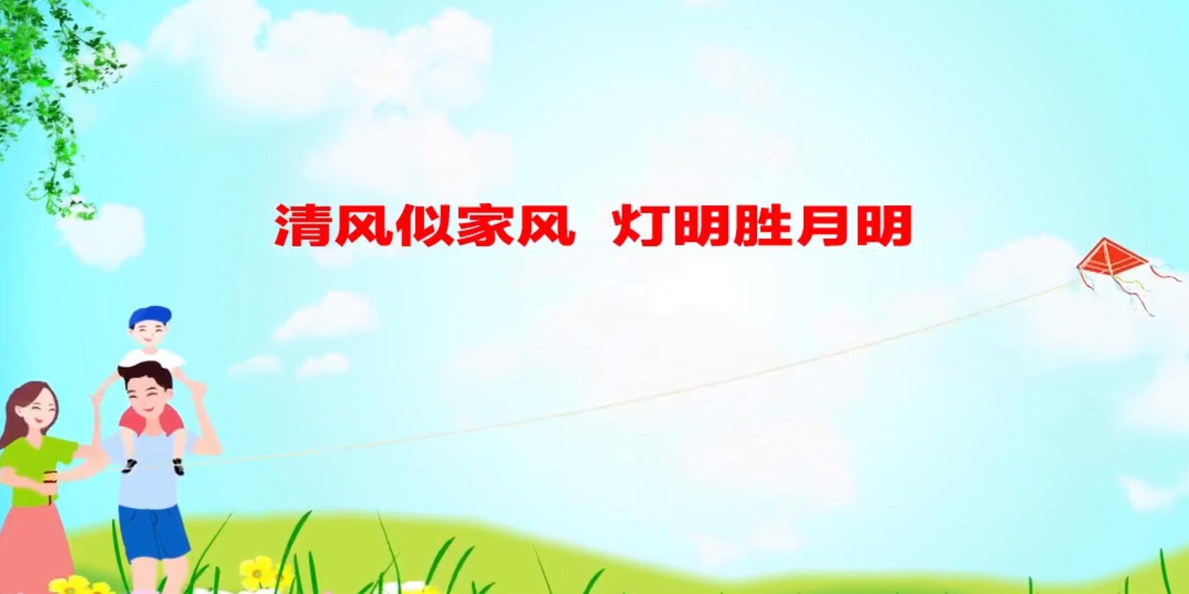 """""""欢乐中国节 廉政好家风""""廉政公益广告:清风似家风"""