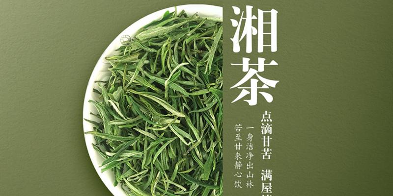 """""""欢乐中国节 廉政好家风""""廉政公益广告:湘茶"""
