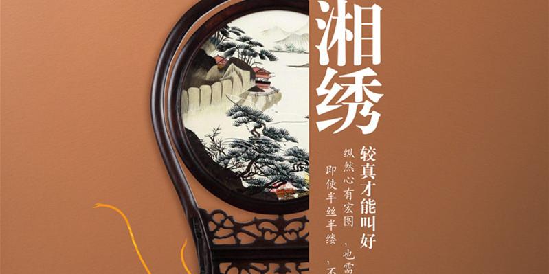 """""""欢乐中国节 廉政好家风""""廉政公益广告:湘绣"""