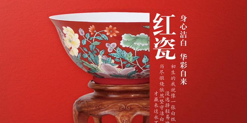 """""""欢乐中国节 廉政好家风""""廉政公益广告:红瓷"""