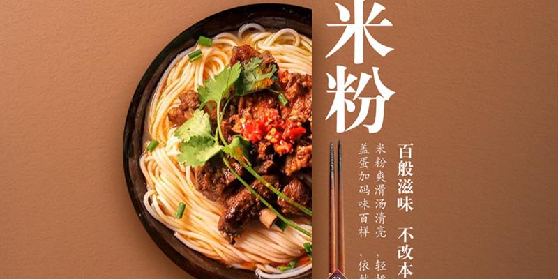"""""""欢乐中国节 廉政好家风""""廉政公益广告:米粉"""