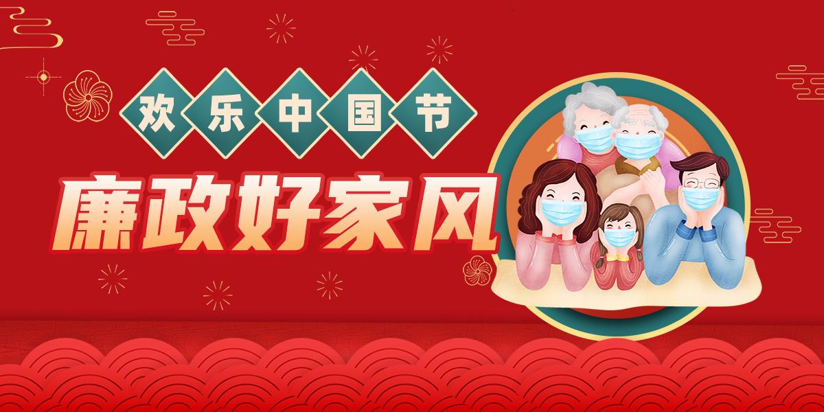 """""""欢乐中国节 廉政好家风""""廉政公益广告展播"""