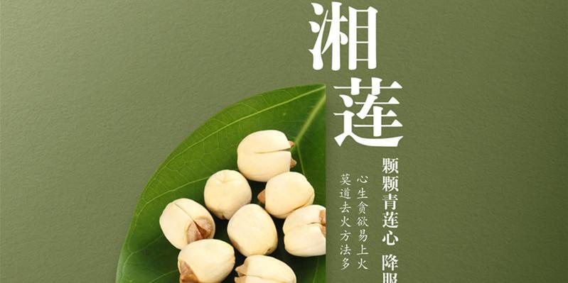 """""""欢乐中国节 廉政好家风""""廉政公益广告:湘莲"""
