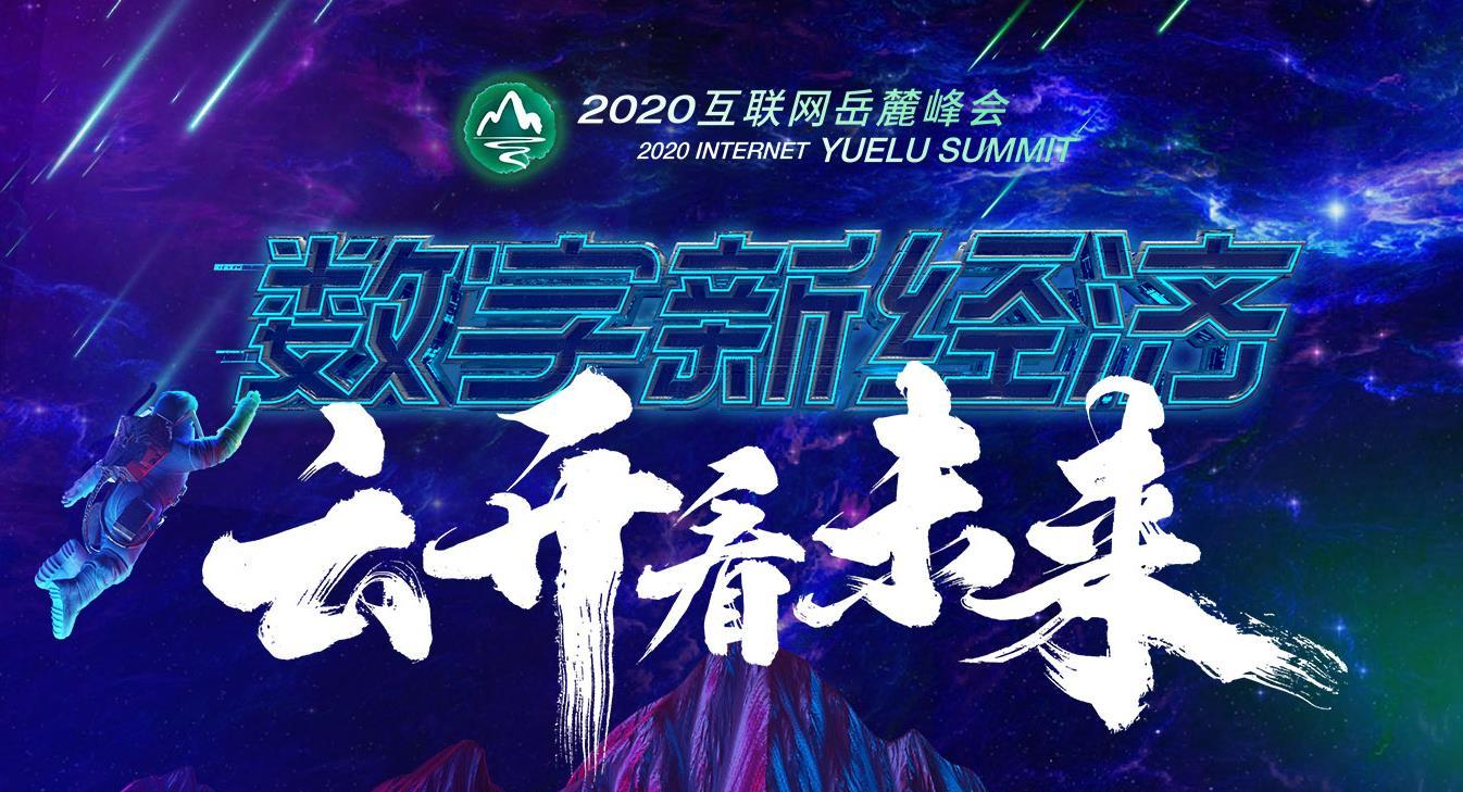 数字新经济 云开看未来——2020互联网岳麓峰会