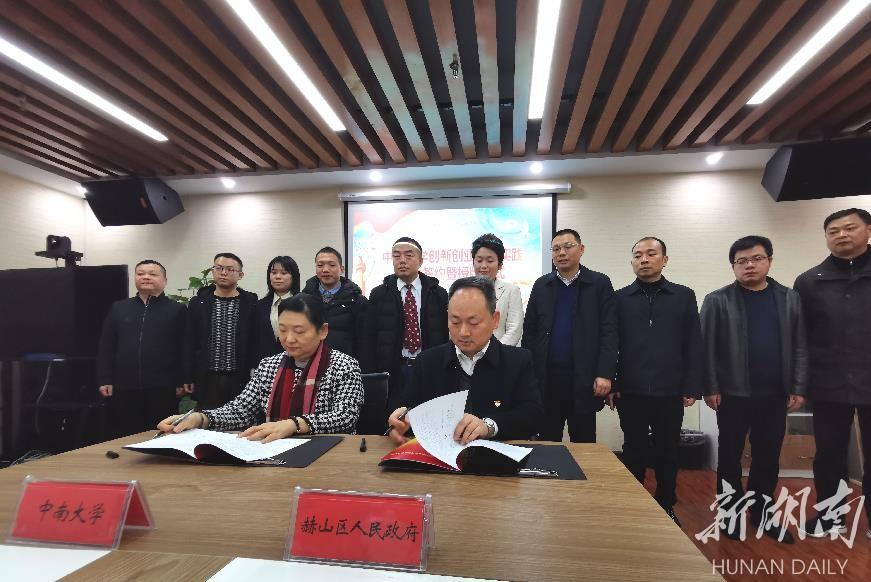 2月5日,赫山区区长马文才与中南大学创新与创业教育办公室主任杨芳正在签约。邢玲 摄