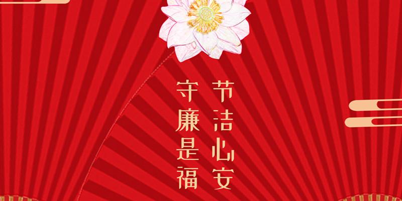 """""""欢乐中国节 廉政好家风""""廉政公益广告:守廉是福 节洁心安"""