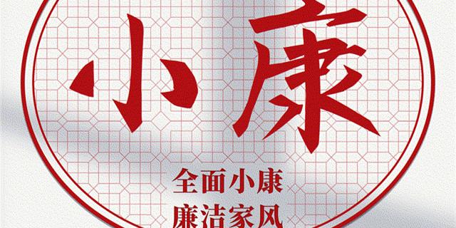 """""""欢乐中国节 廉政好家风""""廉政公益广告:小康"""