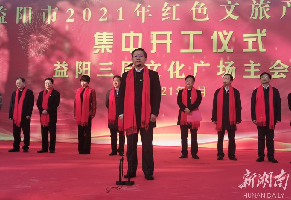 益阳市委书记、市人大常委会主任瞿海宣布益阳市2021年红色文旅产业项目开工。邢玲 摄