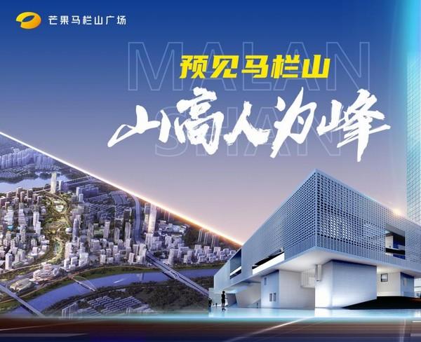 预见马栏山(4) | 李冕:马栏山是内容电商的沃土