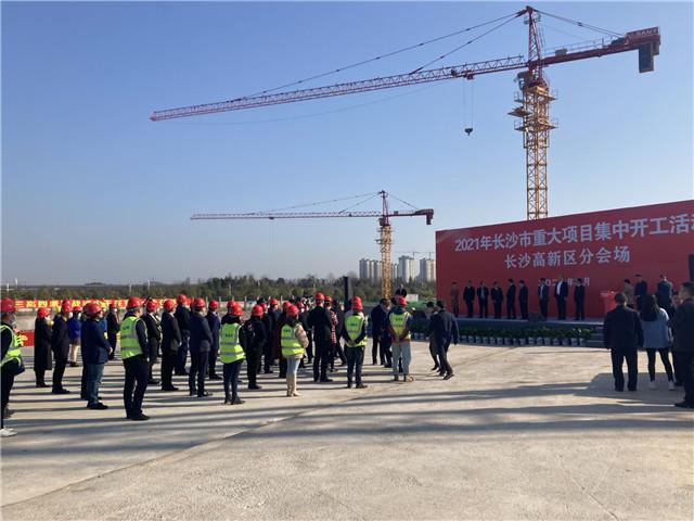 长沙高新区七大重点产业项目集中开工