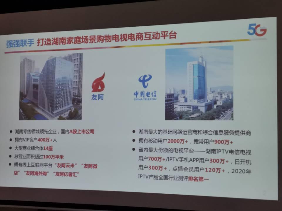 """湖南日报丨携手电信提供百分之百的真品 友阿股份开""""家庭超市"""""""