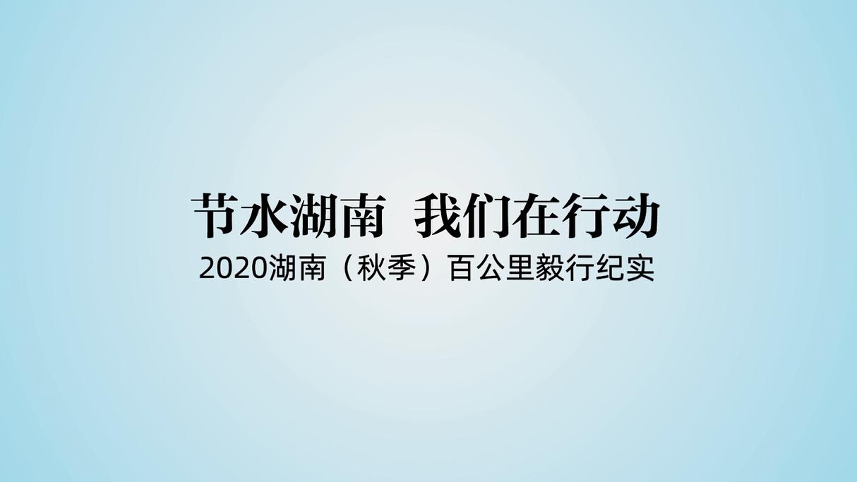 节水湖南 我们在行动 2020湖南(秋季)百公里毅行纪实