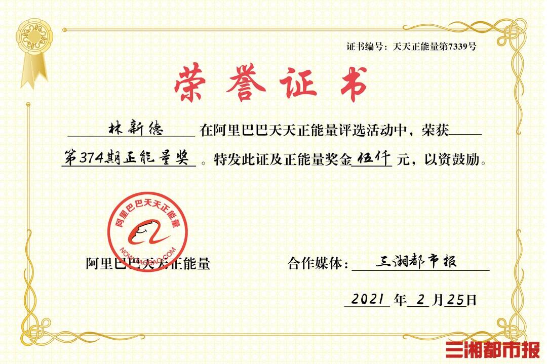 """11年义务资助10多名学生圆梦大学   """"鱿鱼哥""""林新德获天天正能量奖"""