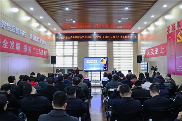 """上好安全第一课,把好生产第一关 长沙县安全生产专项整治三年行动""""大宣传、大培训、大警示""""活动新春第一讲举行"""