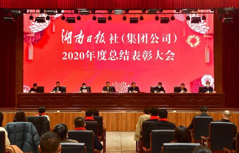 姜协军在报社(集团公司)2020年度总结表彰大会上强调:守正创新 融合增效 接续奋斗 开启新局