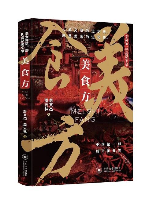 长篇纪实文学《美食方》正式出版