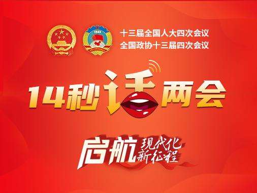 【14秒话两会】刘曦钧:为建设平安中国贡献一份力量