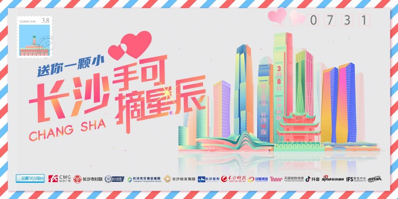 华声直播>>长沙粉红斑马线上线!给你一个浪漫的节日