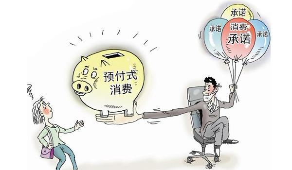 """湖南省预付式消费维权调查报告发布:最爱""""充值""""的是他们"""