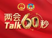 """两会Talk60秒⑥丨推动湘村振兴,种子好了,""""种子""""才好"""