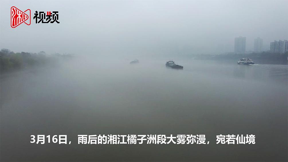 """浓雾漫湘江 """"航母""""入仙境"""