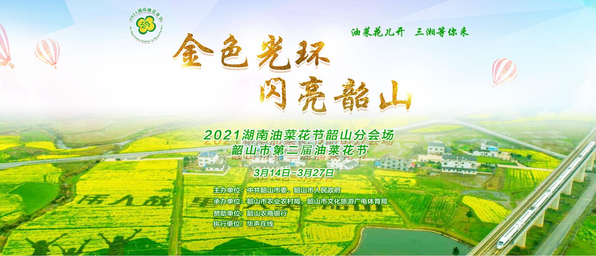 直播回顾>>2021湖南油菜花节韶山分会场韶山市第二届油菜花节开幕式