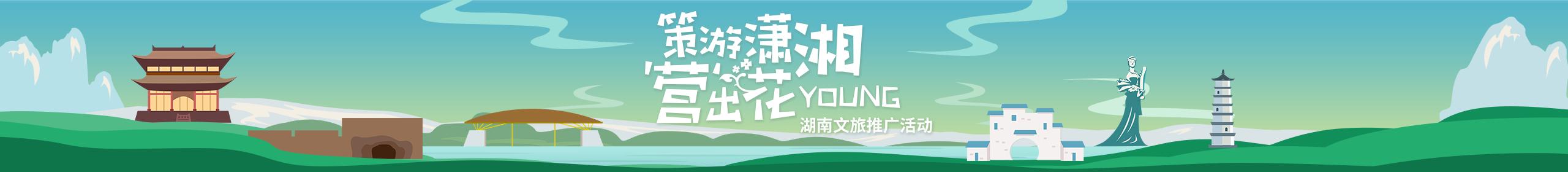 花YOUNG看新邵